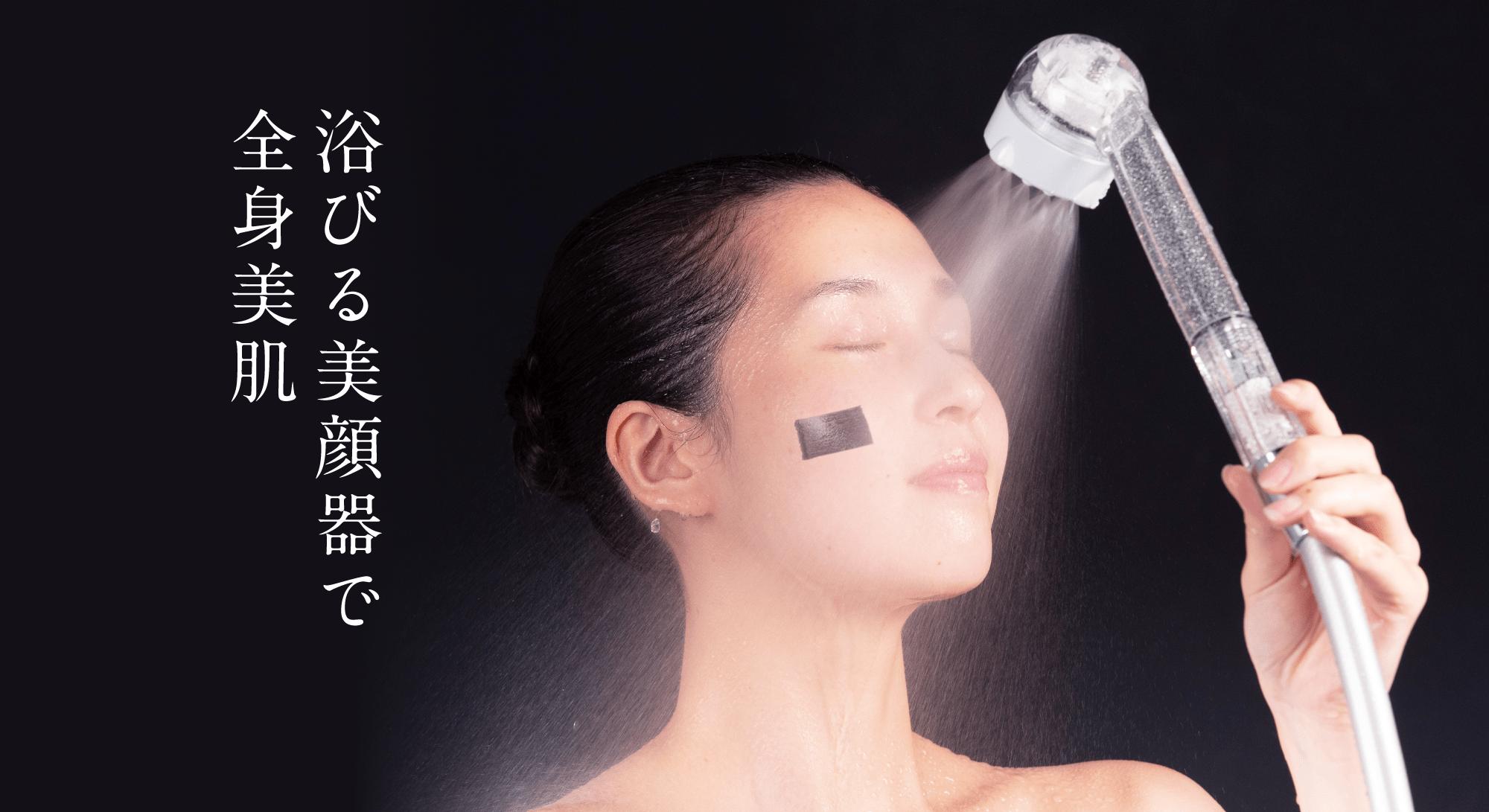 浴びる美顔器で全身美肌